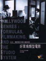 好萊塢類型電影:公式.電影製作與片廠制度