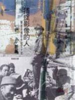 捕捉影像的人 :  華慧英攝影步途五十年 /