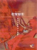 歌聲魅影 :  歌曲敘事與中文電影 = Phantom of the music : Song narration and chinese-language cinema /