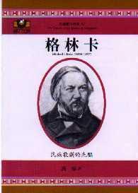 格林卡 :  民族歌劇的先驅 /