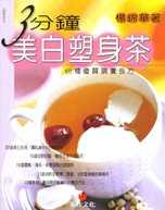 3分鐘美白塑身茶:65種調理養生良方