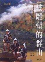 被雕塑的群山:走入哈尼族的雲山梯田