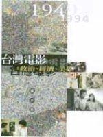 台灣電影:政治.經濟.美學