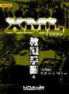 XML教戰手冊,進階篇