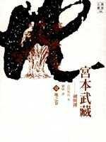宮本武藏:劍與禪,地之卷