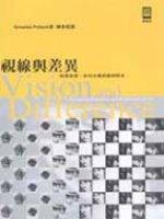視線與差異 :  陰柔氣質、女性主義與藝術歷史 /