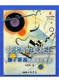騎木馬的藍騎士:康丁斯基的抽象音樂畫