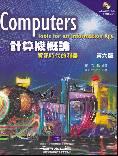 計算機概論:資訊時代的利器