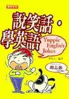 說笑話.學英語