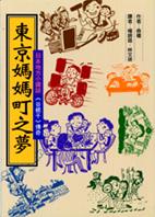 東京媽媽町之夢:日本地方小雜誌《谷根千》傳奇