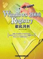 Windows 2000 Registry徹底剖析