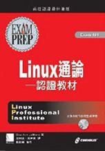 Linux通論:認證教材