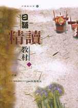 日語精讀教材