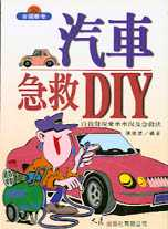 汽車急救DIY