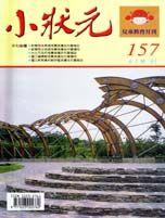 (雜誌)《小狀元雜誌》二年24期(平信寄送)(限台灣)