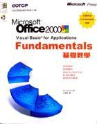 Microsoft Office 2000 Visual Basic for Applications基礎教學
