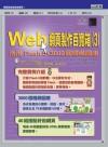 Web網頁製作百寶箱(3)+活用Flash 5+3000個精緻圖庫