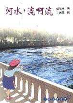 河水,流啊流