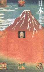 日本博物館之旅