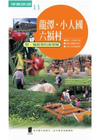 龍潭:小人國.六福村