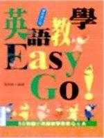 英語教學Easy Go!:50則國小英語教學實務Q&A(最新修訂版)