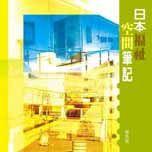 日本福祉空間筆記