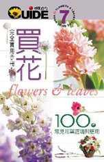買花完全實用手冊:100種常見花葉選購與應用