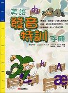 美語發音特訓手冊