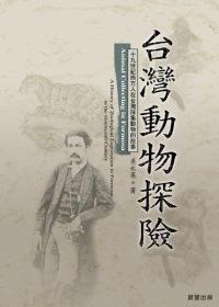台灣動物探險:十九世紀西方人在台灣採集動物的故事
