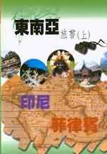 東南亞旅書
