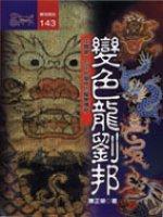 變色龍劉邦:中國第一位平民皇帝的龍變傳奇