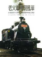 老火車再現風華:臺灣鐵路文化保存紀實暨鐵道博物館之展望