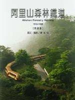 阿里山森林鐵道(1912-1999):景觀篇