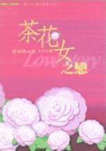 茶花女之戀:動人的歷史愛情小說