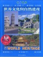 世界文化與自然遺產.