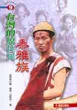 臺灣的原住民:泰雅族