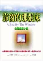 靠窗的那張床:心理成長小說