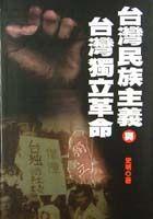 台灣民族主義與台灣獨立革命