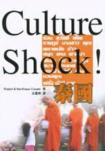 Culture Shock!泰國