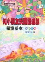 和小朋友玩閱讀遊戲 :  兒童繪本親師手冊 /