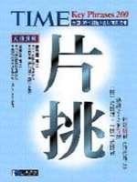 TIME片挑2000