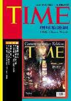 TIME環球旅遊網