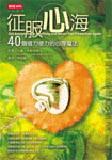 征服心海 :  40個借力使力的心理魔法 /