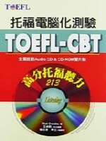 TOEFL-CBT高分托福聽力213 :  托福電腦化測驗 /