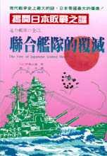 聯合艦隊的覆滅:揭開日本敗戰之謎