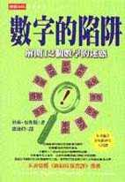 數字的陷阱 :  解開12個數學的迷惑 /