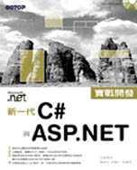 新一代C#與ASP.NET實戰開發