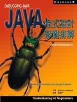 Debugging Java:Java程式設計疑難排解