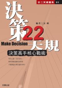 決策22天規:決策高手核心戰術