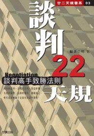 談判22天規:談判高手致勝法則